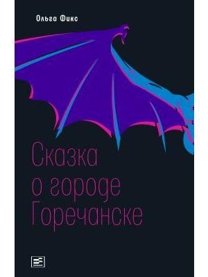 Сказка о городе Горечанске