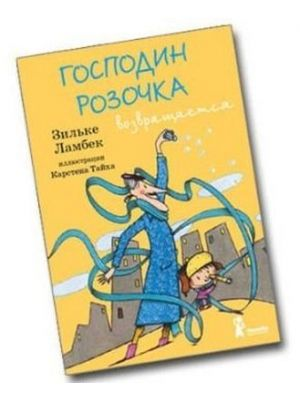 Господин Розочка возвращается (книга с небольшим дефектом)