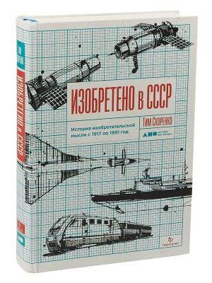 Изобретено в СССР: История изобретательской мысли с 1917 по 1991 год  (книга с небольшим дефектом)