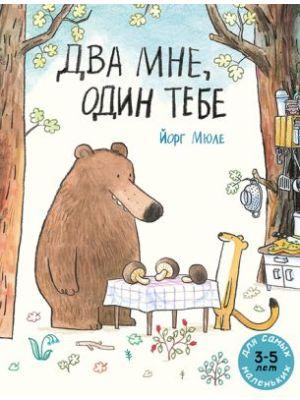 Два мне, один тебе (мягк.обл.)