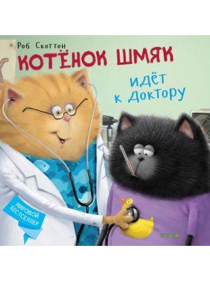 Котенок Шмяк. Котёнок Шмяк идёт к доктору