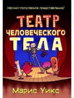 Театр человеческого тела (мягк.обл.)