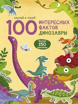 100 Интересных фактов. Динозавры (мягк.обл.)