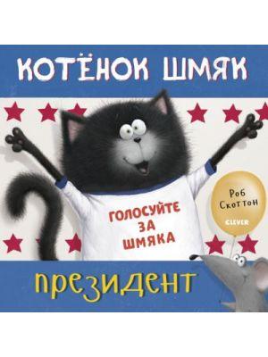 Котенок Шмяк. Котёнок Шмяк - президент
