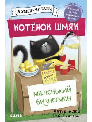 Котенок Шмяк. Котенок Шмяк - маленький бизнесмен