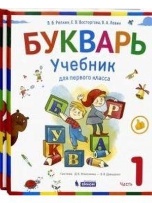 Букварь 1 класс, части 1 и 2, комплект Учебник (мягк.обл.)