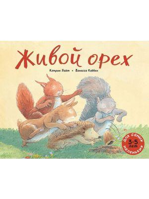 Живой орех (мягк.обл.)