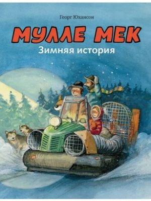 Мулле Мек. Зимняя история