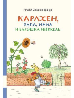 Карлхен, папа, мама и бабушка Никкель (сборник)
