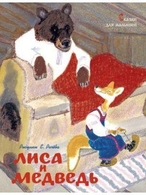 Лиса и медведь. Сказки для малышей (иллюстр. Е. Рачёва)