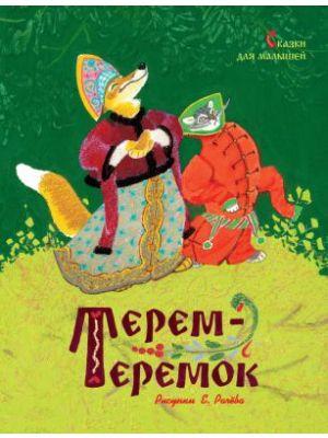 Терем-теремок. Сказки для малышей (иллюстр. Е. Рачёва)