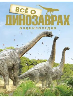 Всё о динозаврах (брахиозавры на обл.)