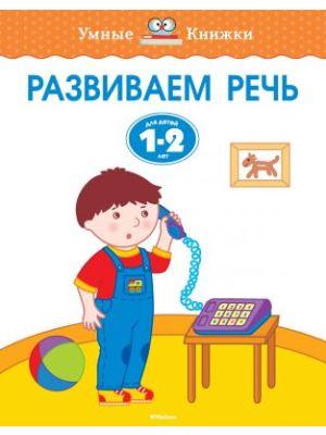 Развиваем речь. Для детей 1-2 лет. (мягк.обл.)