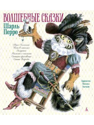 Волшебные сказки (иллюстр. М. Бычкова)