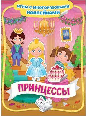 Принцессы. Игры с многоразовыми наклейками. (мягк.обл.)