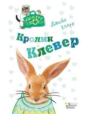 Кролик Клевер