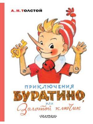 Приключения Буратино, или Золотой ключик (иллюстр. Л. Владимирского)