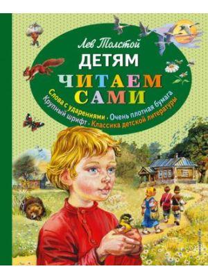 Детям (иллюстр. В. Канивца)