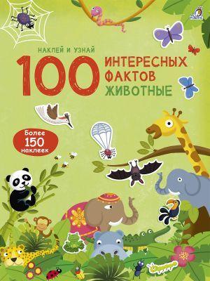 100 Интересных фактов. Животные (мягк.обл.)