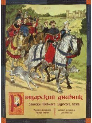 Рыцарский дневник. Записки Тобиаса Бургесса