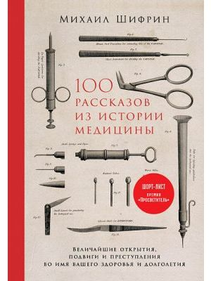 100 рассказов из истории медицины: Величайшие открытия, подвиги и преступления во имя вашего здоровья и долголетия