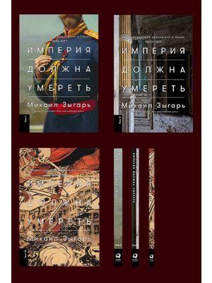 Империя должна умереть: История русских революций в лицах. 1900-1917 + В трех томах