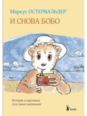 И снова Бобо