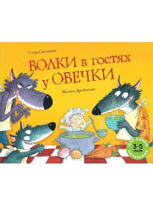 Волки в гостях у овечки (мягк. обл.)