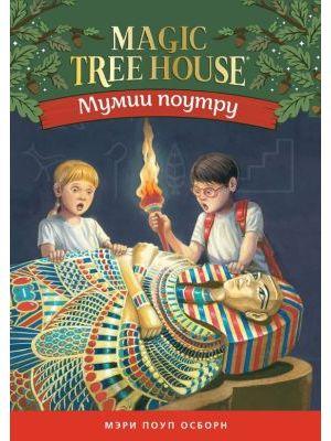 Мумии поутру (Волшебный дом на дереве - 3)