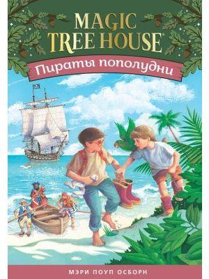 Пираты пополудни (Волшебный дом на дереве - 4)