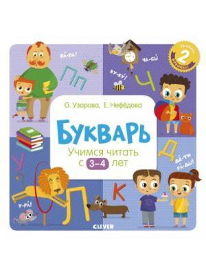 Букварь. Учимся читать с 3-4 лет