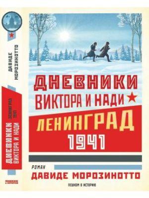 Дневники Виктора и Нади. Ленинград, 1941