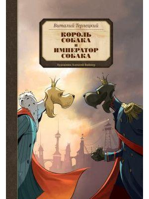 Король Собака и Император Собака