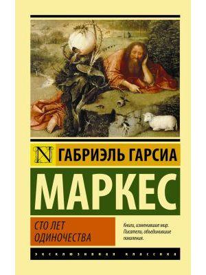 Сто лет одиночества (Эксклюзивная классика, мягк. обл.)