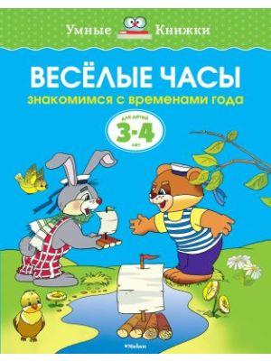 Веселые часы (3-4 года)  (мягк.обл.)