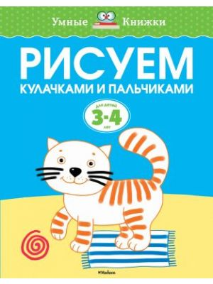 Рисуем кулачками и пальчиками (3-4 года) (мягк.обл.)