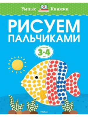 Рисуем пальчиками (3-4 года) (мягк.обл.)