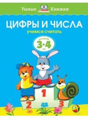 Цифры и числа (3-4 года)  (мягк.обл.)