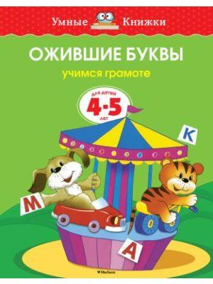 Ожившие буквы (4-5 лет)  (мягк.обл.)