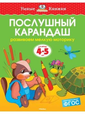 Послушный карандаш (4-5 лет)  (мягк.обл.)