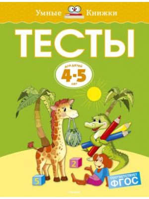 Тесты (4-5 лет)  (мягк.обл.)
