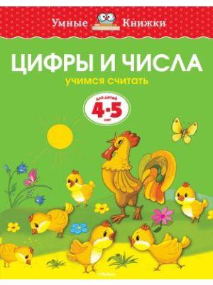 Цифры и числа (4-5 лет)  (мягк.обл.)