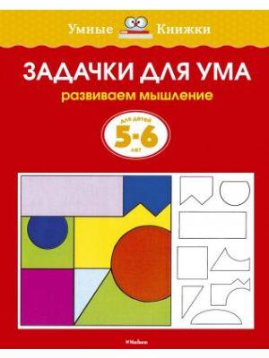 Задачки для ума (5-6 лет)  (мягк.обл.)