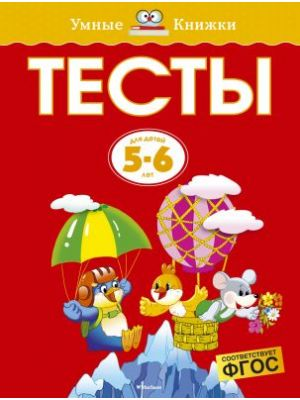 Тесты (5-6 лет)  (мягк.обл.)