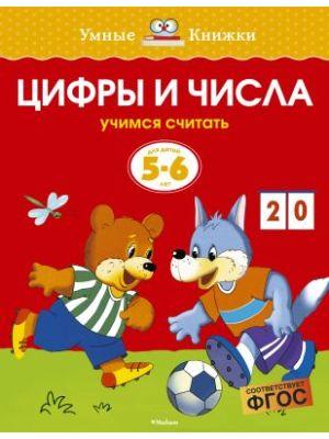 Цифры и числа (5-6 лет)  (мягк.обл.)