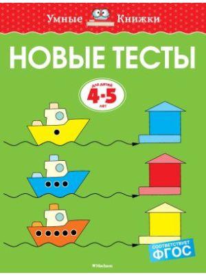 Новые тесты (4-5 лет) (мягк.обл.)