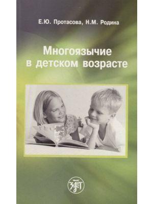 Многоязычие в детском возрасте (мягк.обл.)