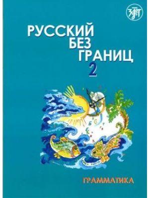 Русский без границ - 2: учебник для детей из русскоговорящих семей: в 2 ч.. Ч. 1: Грамматика (мягк.обл.)