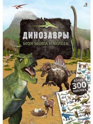 Моя книга наклеек. Динозавры (мягк.обл.)
