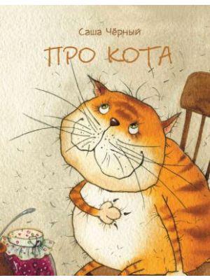 Про кота  (мягк.обл.)
